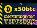 Биткоин-трейдинг 2020: как устроена торговля криптовалютами — онлайн-митап ForkLog
