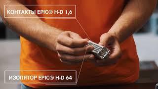 LAPP INSIDE: обзор промышленных электрических соединителей EPIC®