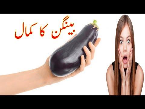Bengan Ka Kamal.- Benefits Of Eggplant - Uses of Eggplant