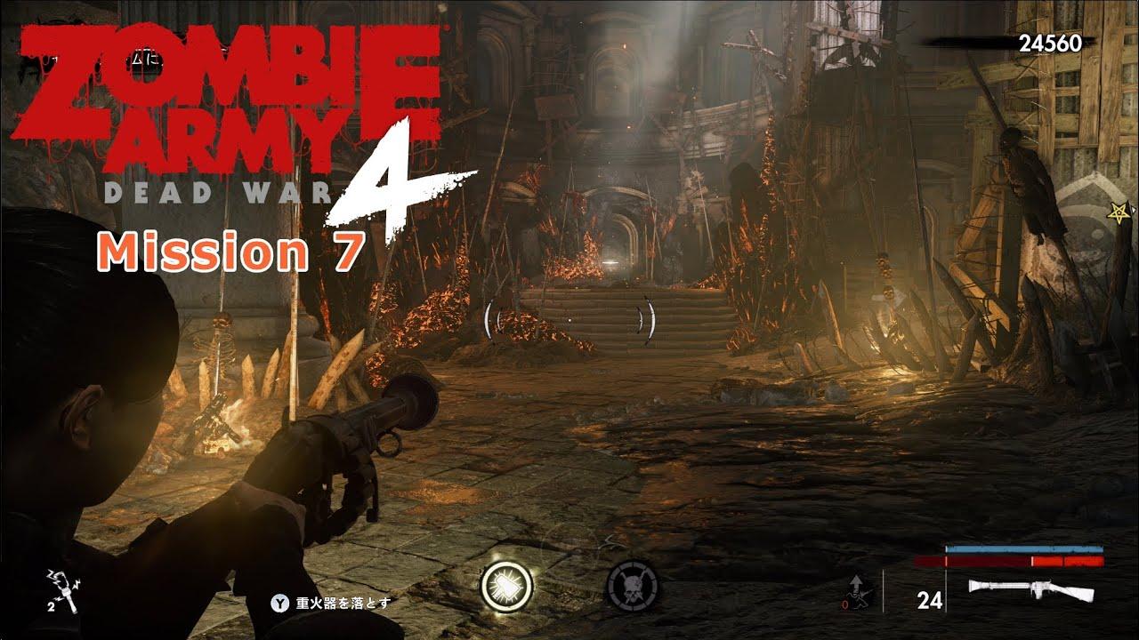 ゾンビ アーミー 4 攻略 ゾンビアーミー4(Zombie Army4)攻略