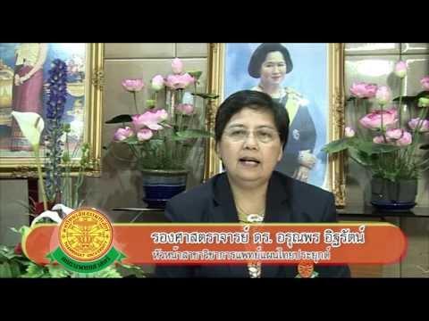 แนะนำสาขาวิชาการแพทย์แผนไทยประยุกต์ คณะแพทยศาสตร์ มหาวิทยาลัยธรรมศาสตร์