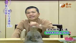 圓滿篇(二)【易經心法講座244】| WXTV唯心電視台