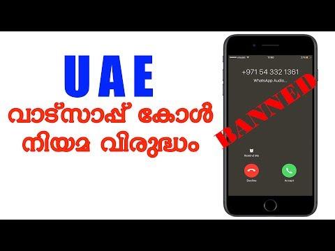 UAE യിൽ വാട്സാപ്പ് കോൾ നിയമവിരുദ്ധം   WhatsApp Call In UAE Is Illegal   MALAYALAM