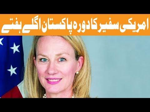US Diplomat's Visit To Pakistan Rescheduled For Next Week - 9 AM Headlines - 28 August - Khyber News
