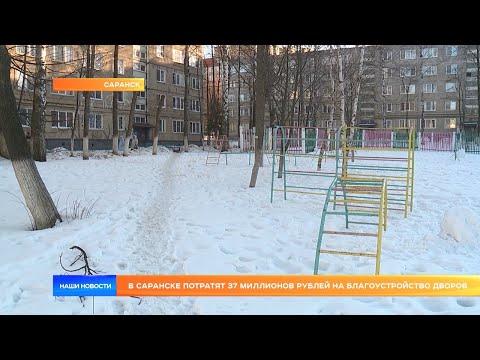 В Саранске потратят 37 миллионов рублей на благоустройство дворов