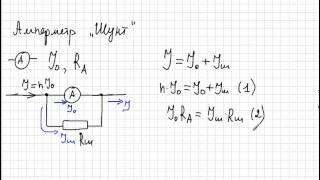 видео Реферат - Электронные вольтметры - Цифровые устройства