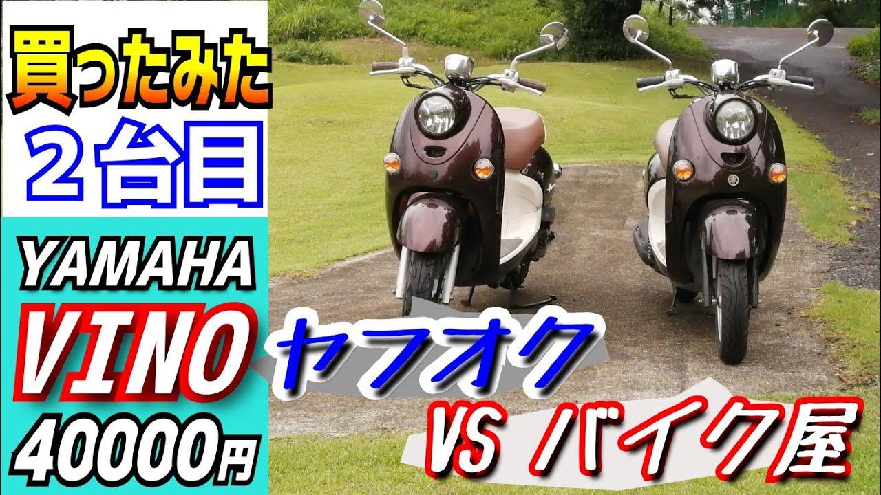 またビーノ買う。今度はヤフオク4万円。バイク屋さんと違いはあるのか?メルカリ等、原付を個人売買でご検討の方どうぞご覧ください。
