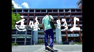 臺中一中第78屆畢業歌《這條路上》Official MV thumbnail