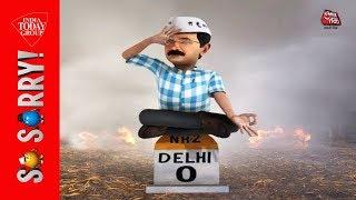 Delhi Pollution दम घुटे दम ले सांस कैसे हम So Sorry
