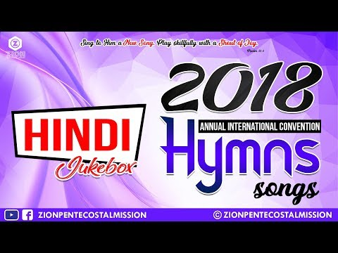 TPM Songs | 2018 | Hindi | Annual International Convention 2018 | Jukebox |The Pentecostal Mission