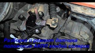 Разборка и ремонт датчика положения АКПП хендай солярис
