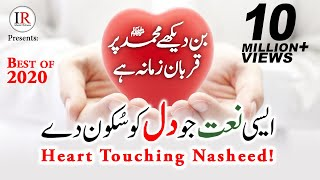 Best Naat-e-Rasooolﷺ, Bin Dekhe MOHAMMADﷺ Par Qurban Zamana He, Hafiz Abdur Razzaq, Islamic Releases