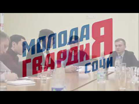 Официальная встреча сочинского отделения Молодой Гвардии