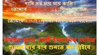 Bangla Islamic Song ||| মশি হলে পৃথিবীর বারী তামাম |||
