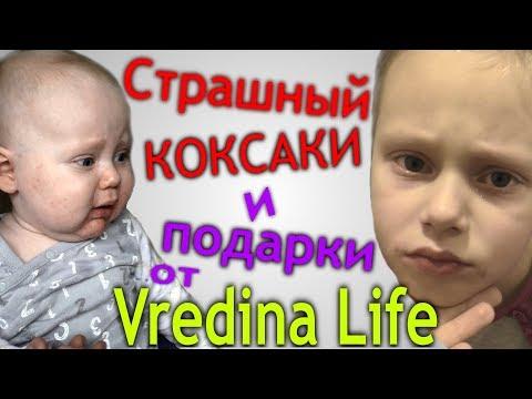 Ужасный вирус КОКСАКИ  😥 Настя заболела 📈  подарки от Vredina Life  🎁