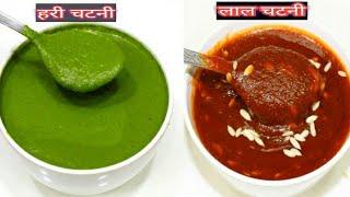 होली पर बनाएं हरी और लाल चटनी जो चाट और पकोड़े का टेस्ट दुगना कर दे/green coriander & imli chutney