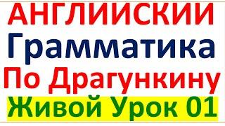 01 Драгункин 53 Формулы, Не Постановочные Уроки Английского. Грамматика по Драгункину.