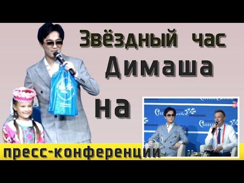 📣 Звёздный час. Димаш КУДАЙБЕРГЕН на пресс-конференции