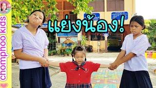 เด็กดีไม่ทะเลาะกัน:ชมพู่กับใหม่แย่งน้องอชิ!|เพื่อนกันต้องรักกัน |ละคร สั้นสอนใจ|ชมพู่คิดส์