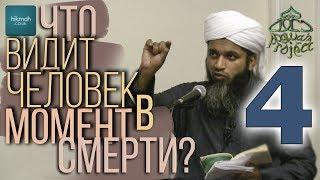 В МИГ СМЕРТИ ЧТО ВИДИТ ЧЕЛОВЕК 4 - Хасан Али
