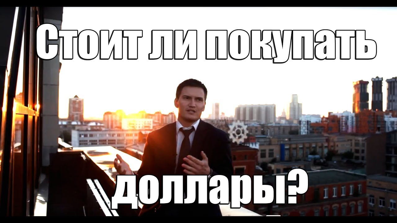 Курс доллара сша в москве на сегодня. Продажа, покупка доллара сша в обменниках москвы по выгодному курсу.