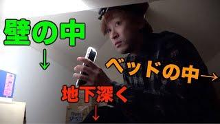 【大人の本気】金額無制限!10日間かくれんぼ!!!後編