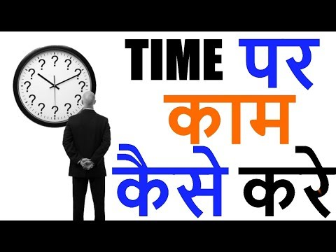 टाइम पर काम कैसे करे | How To Finish Work ON Time:Hindi | Eat That Frog:Part 1:Success and happiness