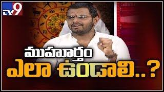 Strong Muhurta Balam helps contestant win eletions Archaka Phani Bhaskara Sarma  TV9