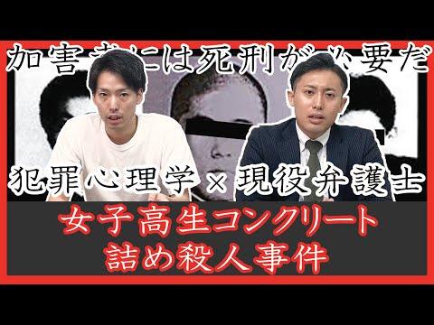 女子高生コンクリート詰め殺人事件【犯罪心理学×現役弁護士出演】