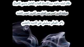 مكالمه ليليه ساخنه بين محمد عبد الفتاح سعد وسمر الصالحى وسلملى ع التربيه والتعليم