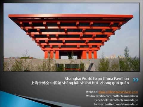 汉嘟中文CoffeeTeaMandarin-About Shanghai 关于上海
