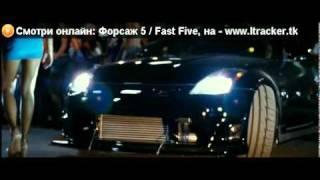 Смотреть онлайн Форсаж 5 / Fast Five 2011