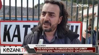 Υπό κατάληψη το αμαξοστάσιο του Δήμου Κοζάνης