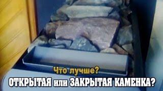 видео Русские банные печи для русской бани. Правда от Вячеслава Васюхина. часть 2.