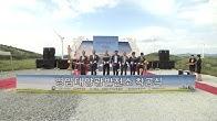 전남 영암태양광발전 개발사업 착공식