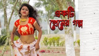 Hit romantick sad song#Shravan Roy Official Music Video#bangla music video 2019 new songs