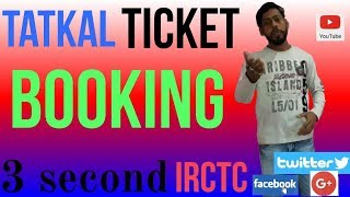 How To Book 100% Confirm Tatkal Ticket In Just 20 Second 2018 Confirm Confirm