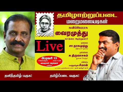 Vairamuthu and Seeman speech on  Maraimalai Adigal seeman speech live tamil news live redpix tamil news today  tamil poet Vairamuthu after his discourse on andal today will be delivering his lecture on Tamil poet and saint Maraimalai Adigal. Titled  as Tamizha Arupadai, the event will . its held in Kamaraj Hall, Teynampet, Chennai where naam tamilar seeman is also expected to speak red pix will present you the live coverage of seeman speech and vairamuthu speech on Maraimalai Adigal  For More tamil news, tamil news today, latest tamil news, kollywood news, kollywood tamil news Please Subscribe to red pix 24x7 https://goo.gl/bzRyDm red pix 24x7 is online tv news channel and a free online tv