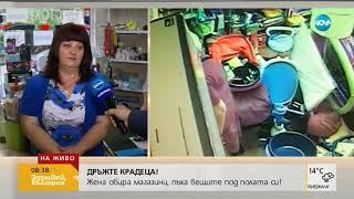 Дръжте крадеца! - Възрастна жена обира магазини - Здравей, България (23.05.2018г.)