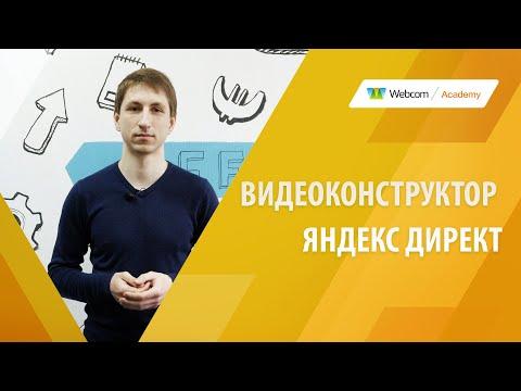 Видеоконструктор Яндекс - создание видео для Яндекс Директа и соцсетей
