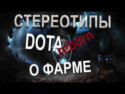 видео: СТЕРЕОТИПЫ ДОТЫ О ФАРМЕ