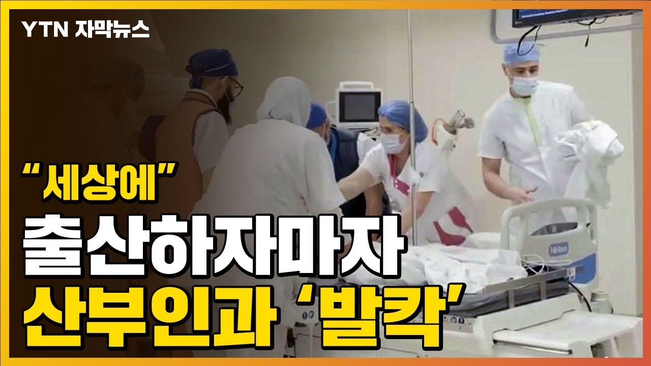 Download [자막뉴스] 한 산모의 출산에 '발칵' 뒤집힌 산부인과 / YTN