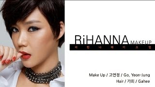 "Celebrity Style#9: ""리리"" 리한나 메이크업 - ""RiRi"", THE Rihanna Makeup Thumbnail"