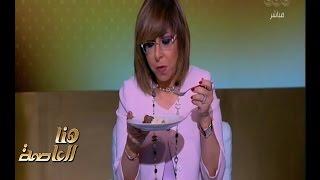 سي بي سي سفرة تعلم لميس الحديدي كيف تطبخ .. فيديو