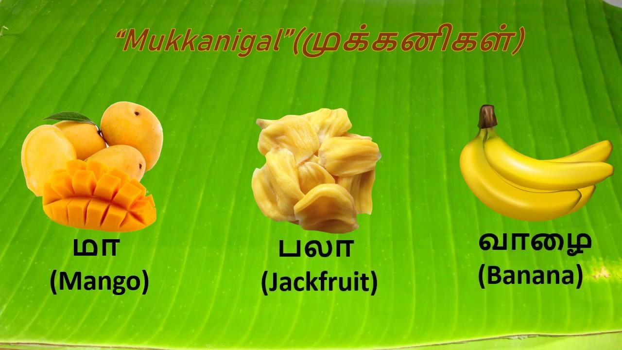 Mukkanigal முக்கனிகள் 3 Great traditional fruits of India மா (Mango) பலா (Jack  fruit) வாழை (Banana) - YouTube