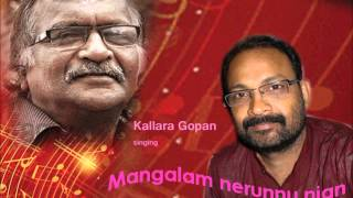 Mangalam nerunnu njan-Kallara Gopan