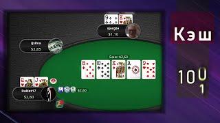 Первые 100 раздач в кэш | PokerStars