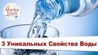 3 Уникальных Свойства Воды о Которых Вы Даже не Догадывались!