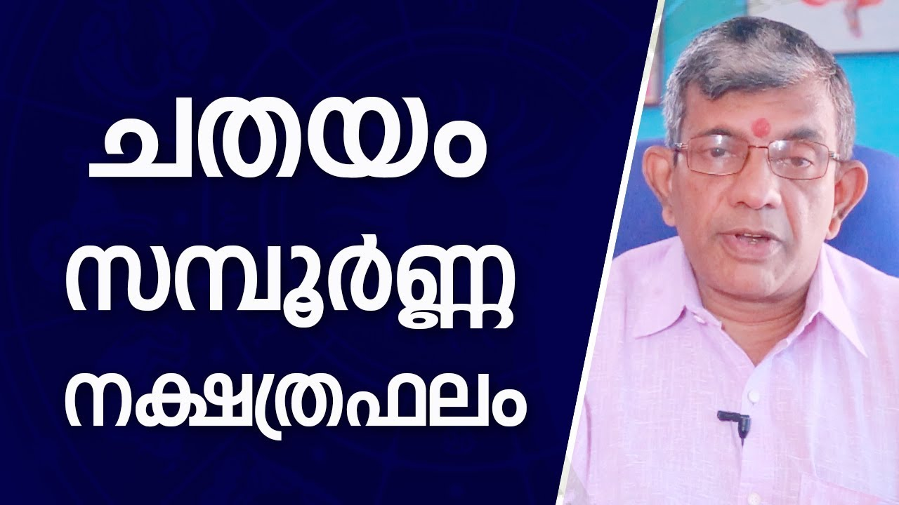 chathayam nakshatra astrology in malayalam