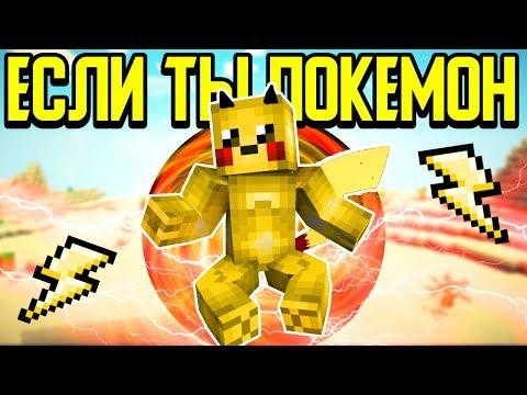 Как пройти Майнкрафт если ты Покемон? ⚡